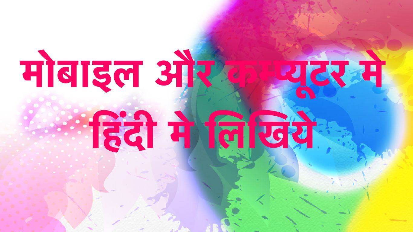 Type Hindi in Mobile or PC